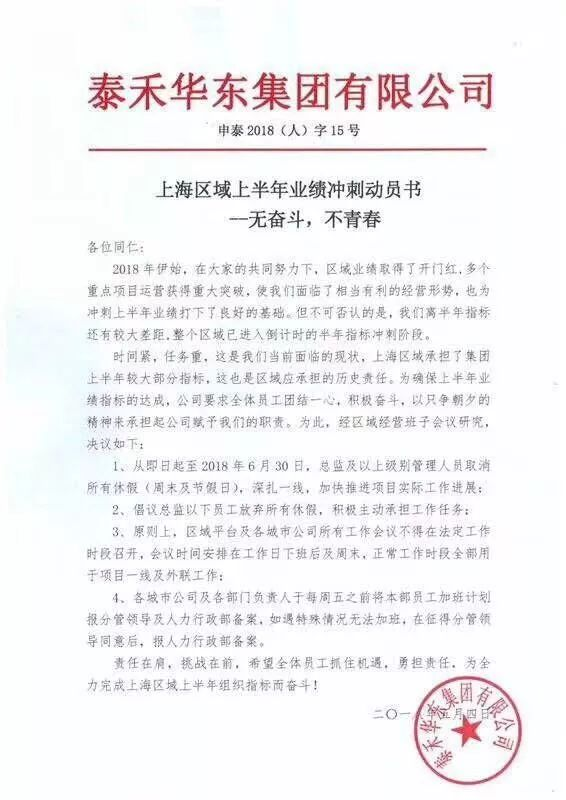 泰禾华东集团进入超级加班模式了-中国网地产