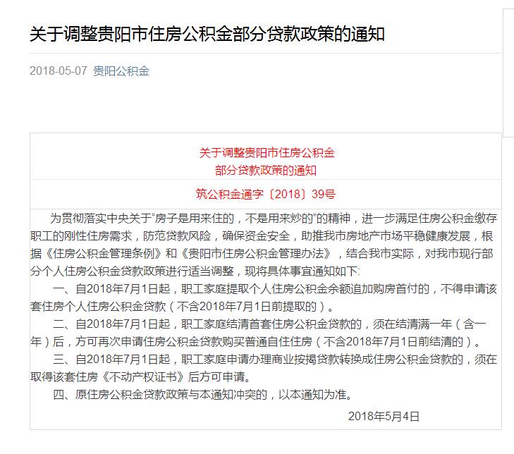 贵阳市调整住房公积金部分贷款政策-中国网地产