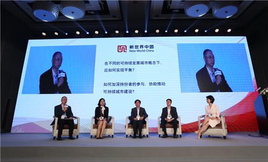 """新世界中国""""当人文与智慧相汇""""可持续发展研讨会在京举办-中国网地产"""