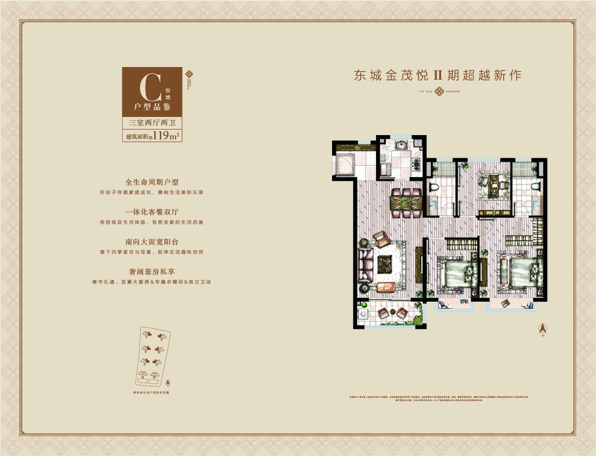 东城金茂悦II期户型图-中国网地产