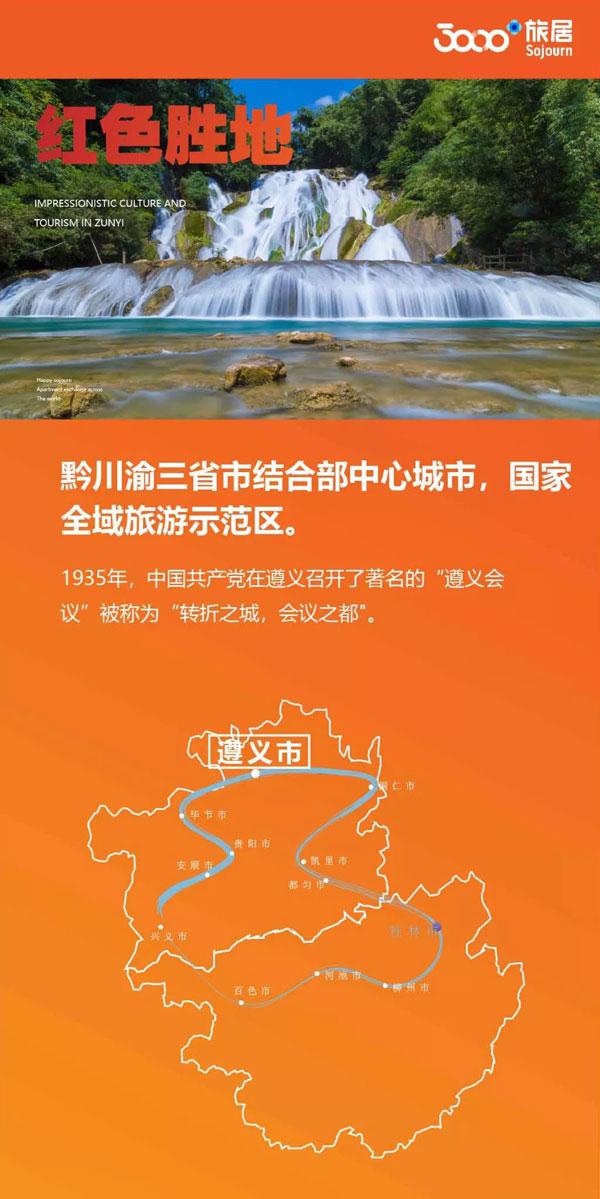 """三千旅居贵州贵宾体验""""365bet娱乐城""""-中国网地产"""
