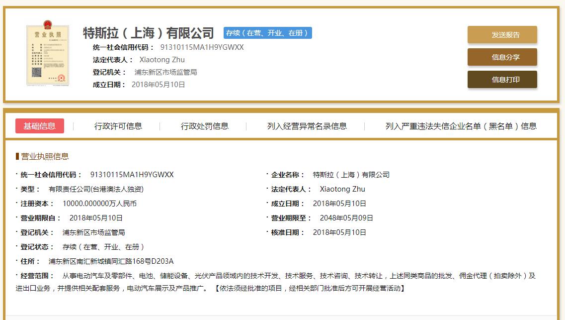特斯拉(上海)获营业执照 注册资本1亿元-中国网地产