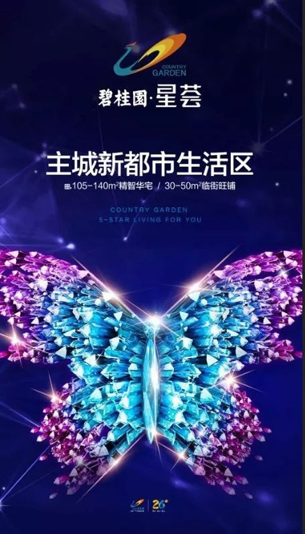 贵阳碧桂园星荟 :好房子 等这一套就够了 -中国网地产
