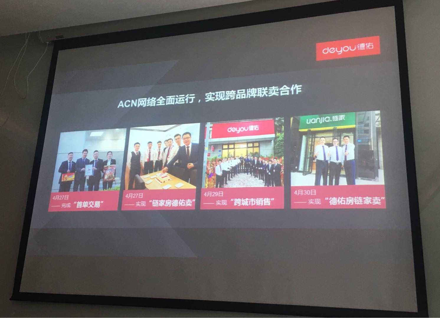 """链家做""""重""""加盟 德佑3个月签约门店超500家-中国网地产"""