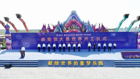 西安恒大童世界西安开建 胡和平许家印出席仪式-中国网地产