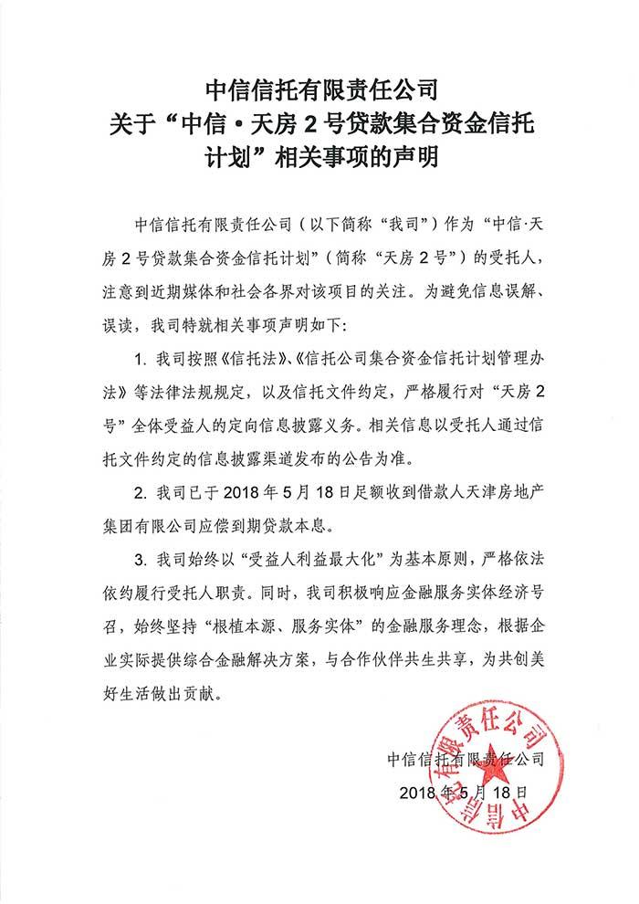 """中信信托:关于""""天房2号贷款集合资金信托计划""""相关事项的声明-中国网地产"""