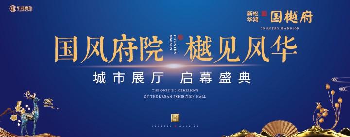 国风府院 樾见风华 新松华鸿 国樾府,城市展厅盛大启幕-中国网地产