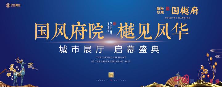 阜阳 阜阳楼市  5月27日,在万众瞩目下,期待已久的新松华鸿・国樾府