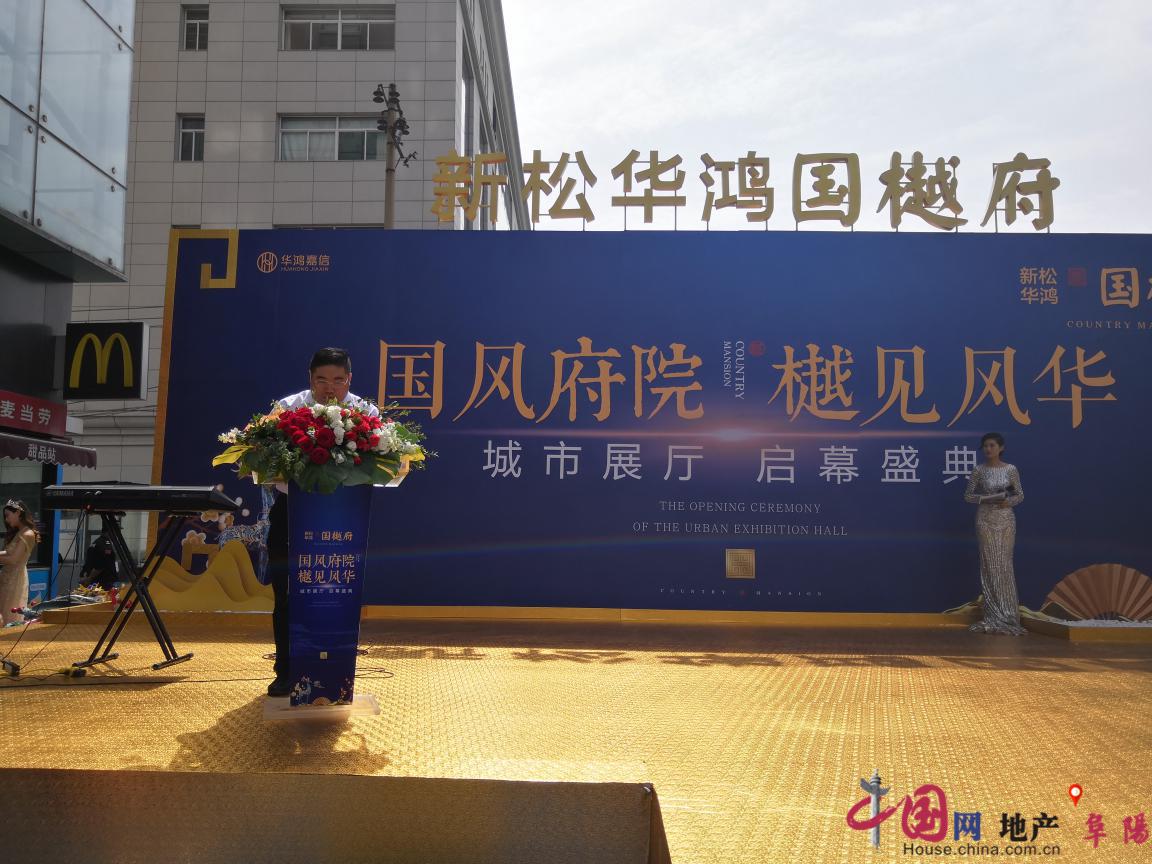 阜阳 阜阳资讯  陈总表示,新松华鸿・国樾府在秉承中式传统意向的基础