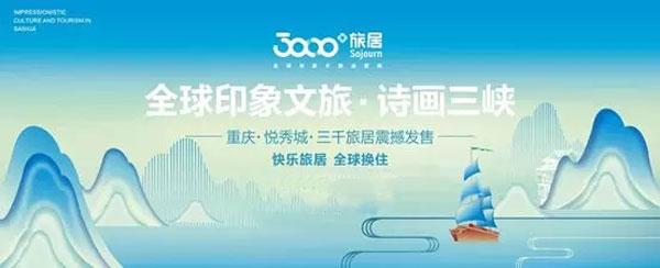 三千旅居入驻重庆 引领旅居置业新生活-中国网地产