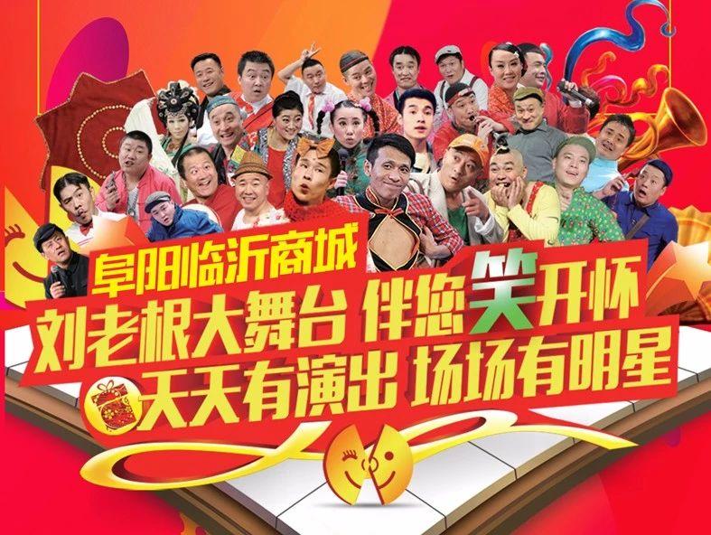 """独家:6月5日赵本山众弟子空降阜城""""卖笑""""-中国网地产"""