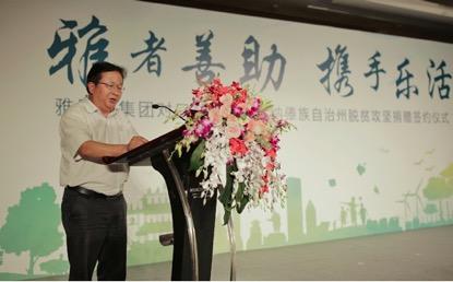 雅居樂全面啟動産業扶貧 盡企業所能幫助所需之人-中國網地産