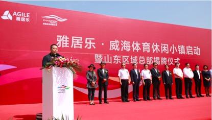雅居樂威海打造全民體育聖地 威海體育休閒小鎮正式啟動-中國網地産