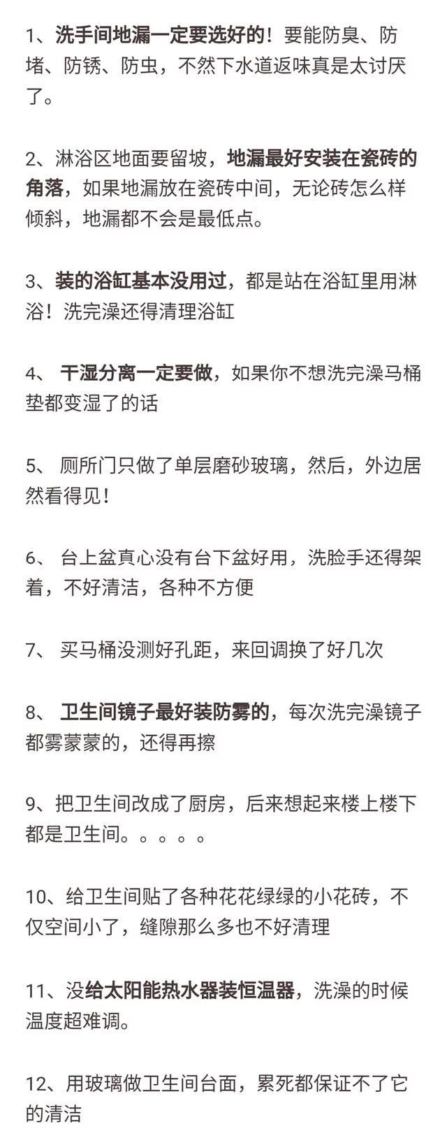 """""""装修后悔清单"""",条条都扎心!-中国网地产"""