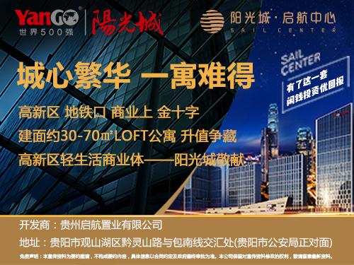 阳光城启航中心loft城心公寓登陆贵阳-中国网地产