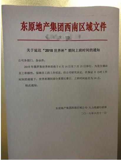 一房地产公司世界杯期间推迟员工上班时间 引网友羡慕-中国网地产
