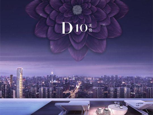 新希望·D10天府华美绽放,亿元Class Lotus艺展中心落户成都 -中国网地产