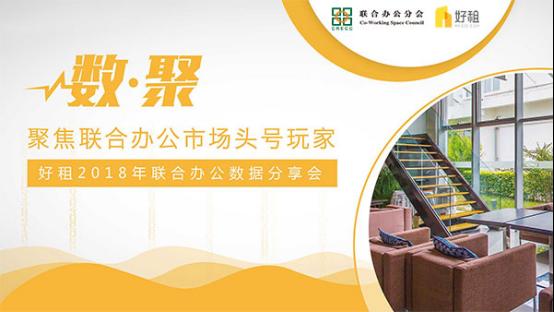 好租发布2018年联合办公品牌排行榜 聚焦头号玩家的运营之道-中国网地产