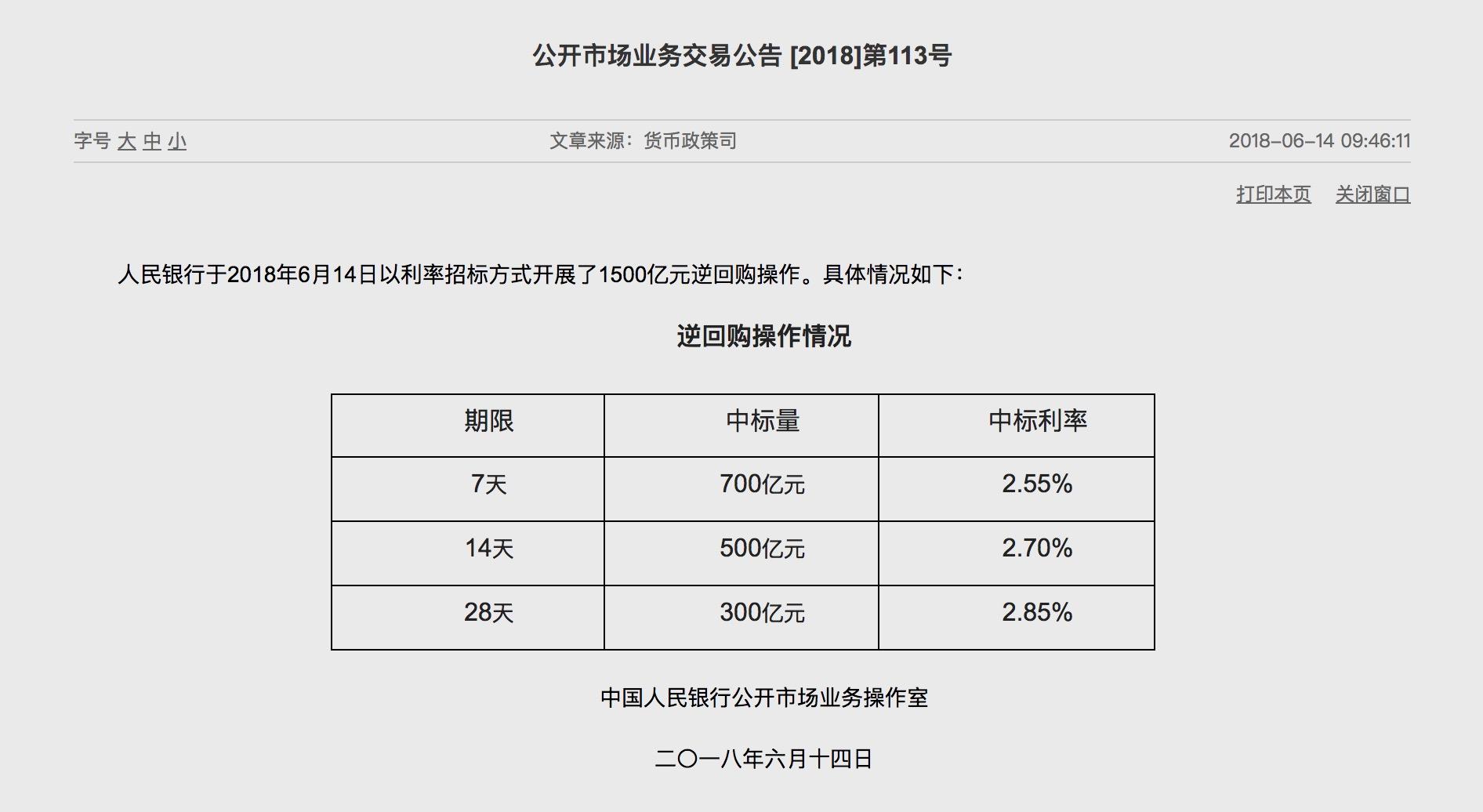 中国央行维持公开市场利率不变 美联储年内第二次加息-中国网地产