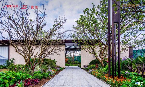 东方美好志:贵阳金科集美阳光园林示范区实景鉴赏-中国网地产