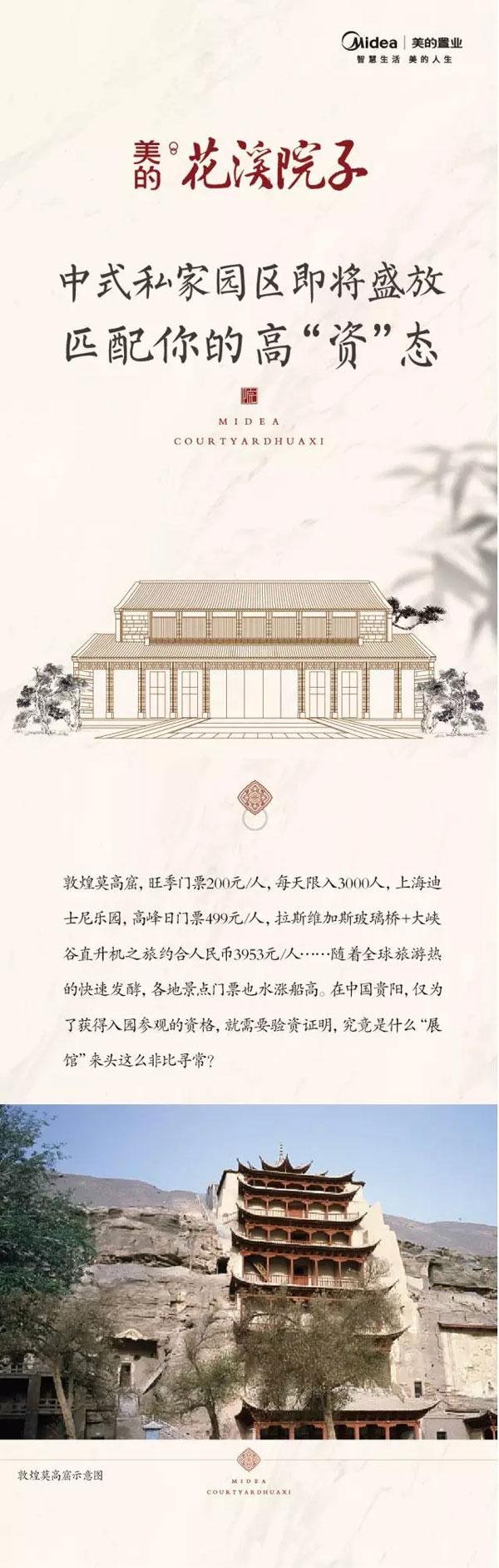 贵阳美的花溪院子中式私家园区即将盛放-中国网地产