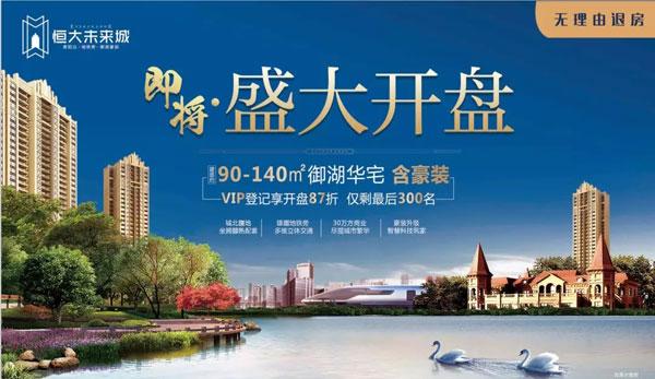 贵阳恒大未来城:白云区将新建一所三甲综合医院-中国网地产
