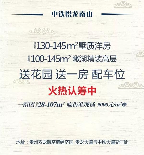 """中铁悦龙南山   精装""""小时代""""来临 偷懒过精致生活  -中国网地产"""