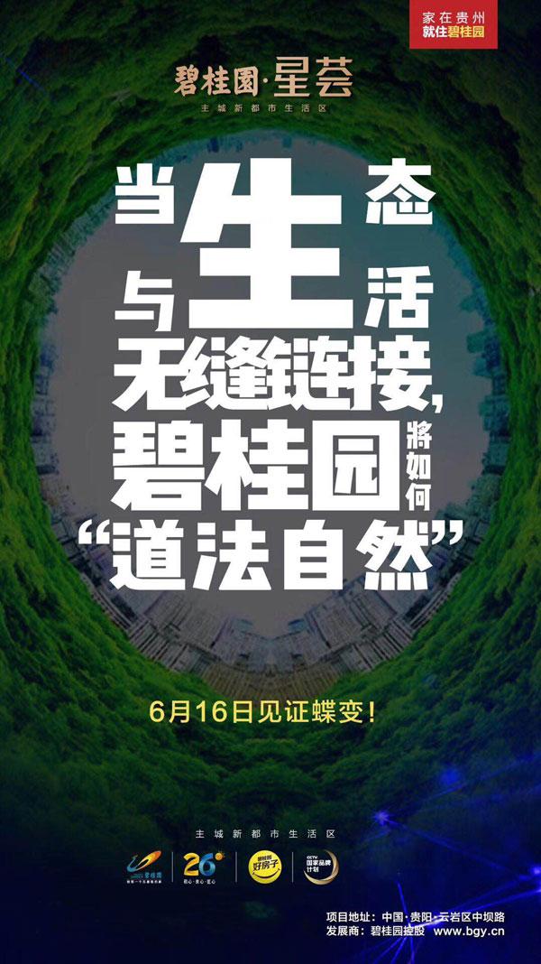 """当生态与生活无缝链接 碧桂园将如何""""道法自然""""-中国网地产"""