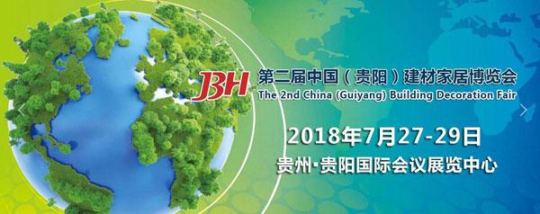 第二届中国(贵阳)建材家居博览会即将召开