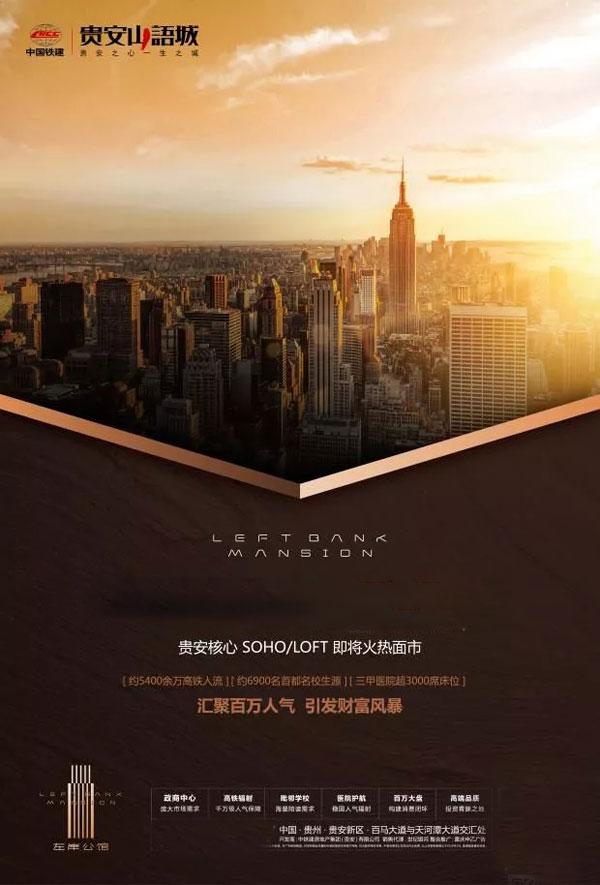 中铁建贵安山语城SOHOLOFT公寓 即将火热面市