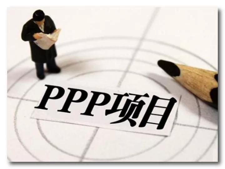PPP项目缺少资金?政府性基金或可纾困-中国网地产