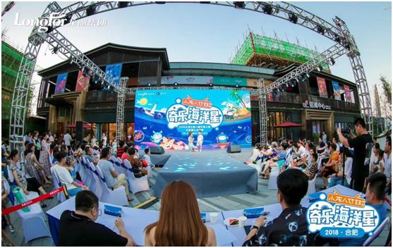 """龙湖""""小龙人""""计划合肥站初赛完美落幕 -中国网地产"""
