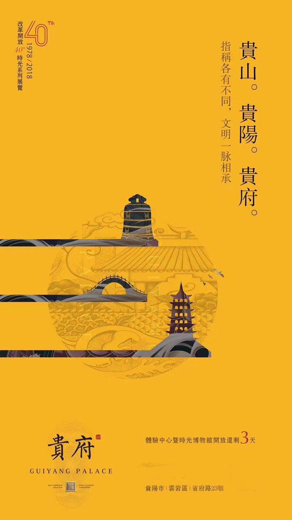 贵阳远丰・贵府:7月28日耀世盛放 恭迎莅临-中国网地产