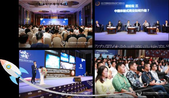 2018中国体验式商业地产发展论坛10月深圳开幕-中国网地产