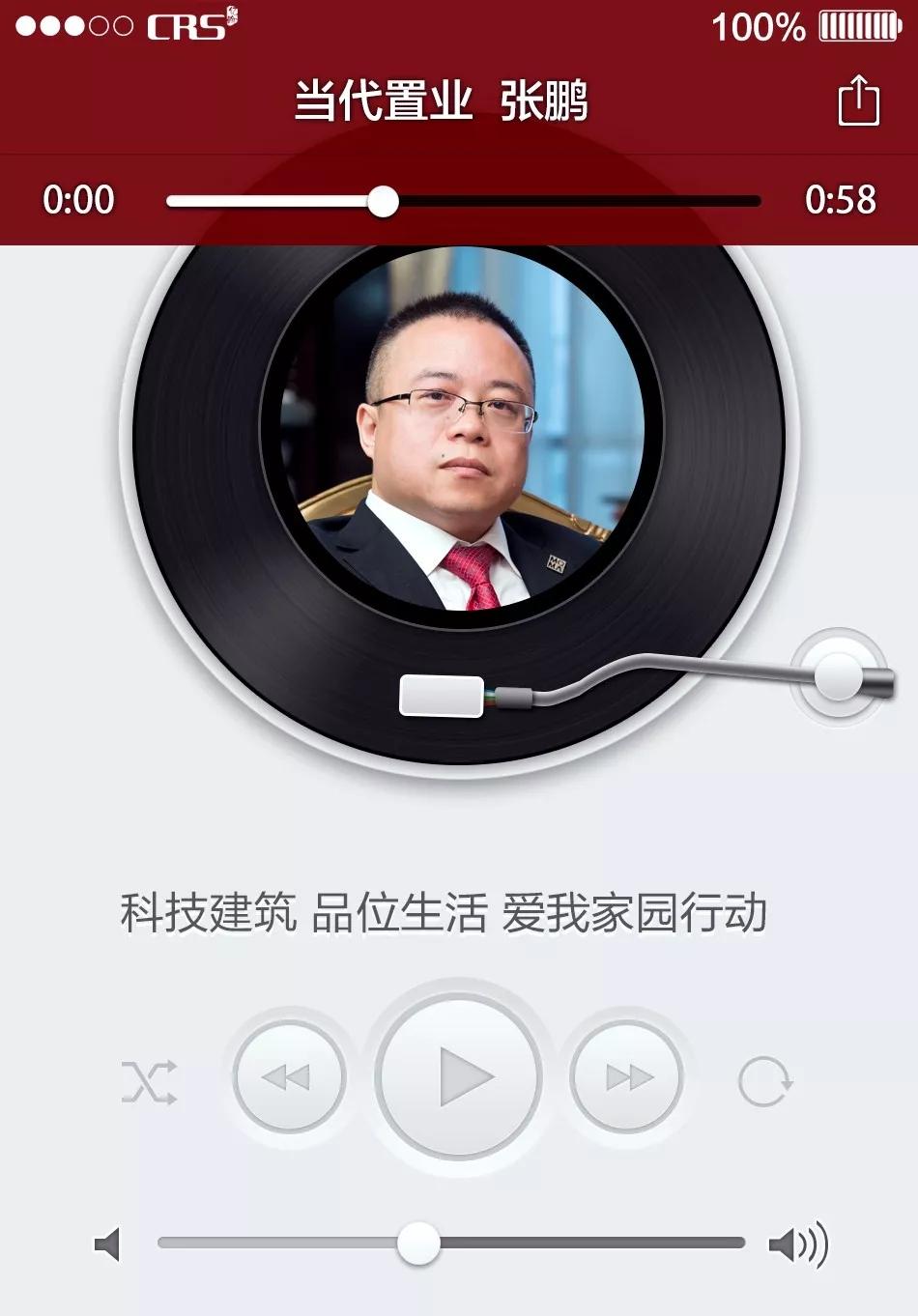 当代置业张鹏 : 美好生活 原绿绽蓝 与亿翰聚力前行-中国网地产