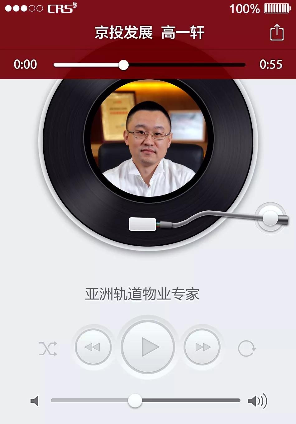 京投发展高一轩:TOD智慧生态圈 是行业升级的幸福力量-中国网地产