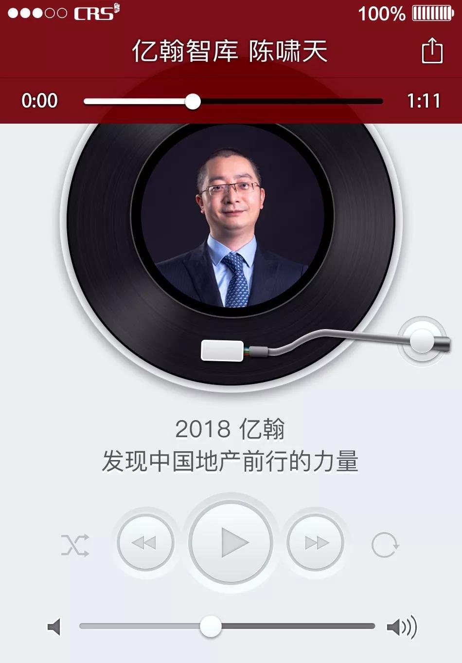 亿翰智库陈啸天 : 2018发现中国地产前行的力量-中国网地产