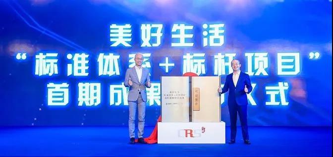 2018中国房地产业战略峰会:向心·聚力·筑梦·同行-中国网地产