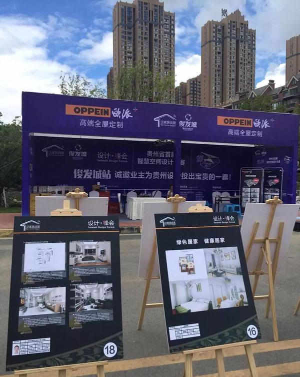 在当天的活动现场,主办方还邀请了中国建筑学室内设计分会会员、贵州知名家装设计师刘亚东老师为俊发城业主讲解客厅、卧室、书房、厨房等居家风水。