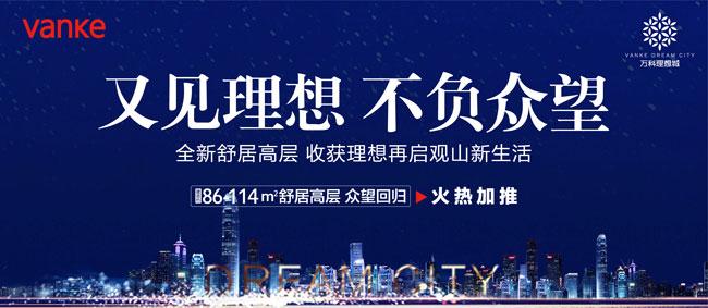 贵阳万科理想城加推114平米舒居高层-中国网地产