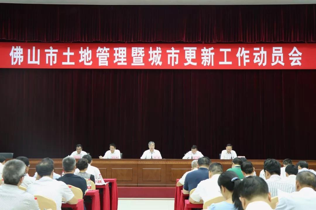 佛山350平方公里不得新增商业房地产项目-中国网地产