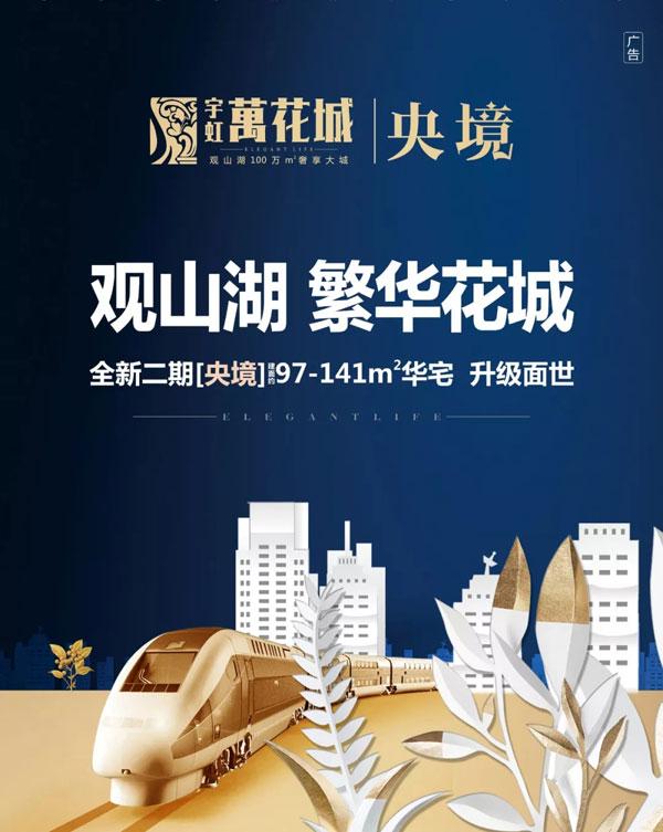 宇虹万花城全新二期【央境】推出建面约97-141㎡华宅-中国网地产