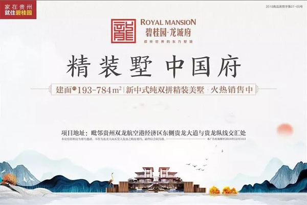 碧桂园·龙城府在售建面约193-784㎡新中式双拼墅-中国网地产