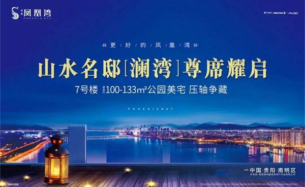 贵阳保利凤凰湾【澜湾】100-133㎡公园美宅 尊席耀启  -中国网地产