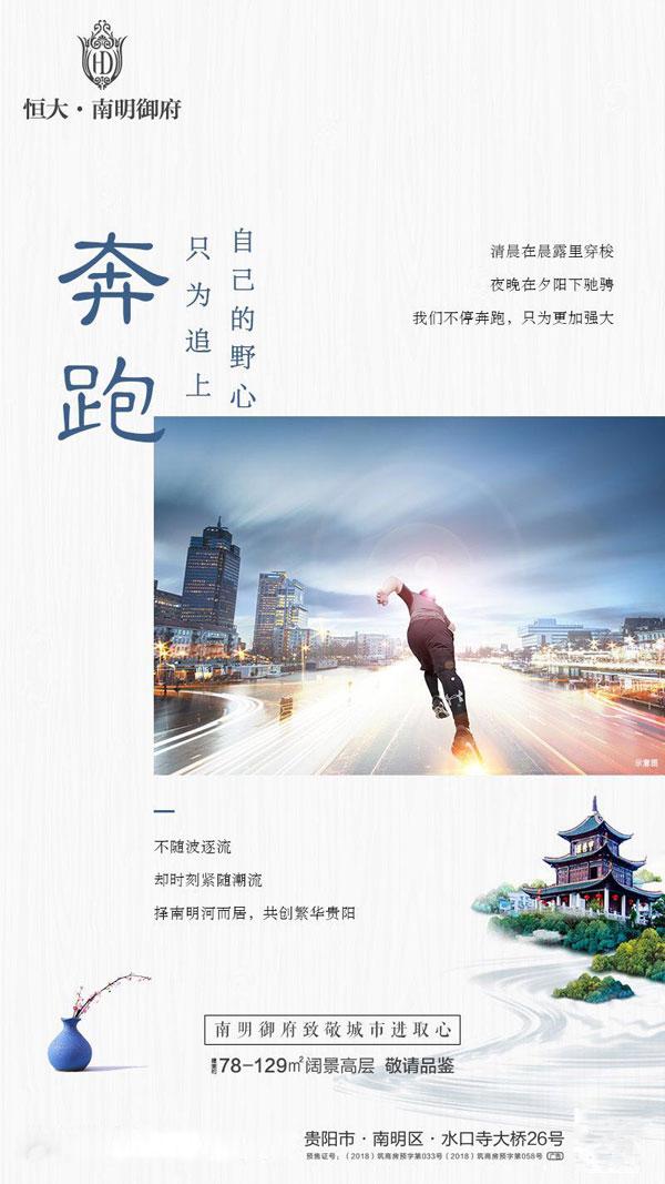 致敬城市进取心:贵阳恒大南明御府78-129㎡阔景高层-中国网地产
