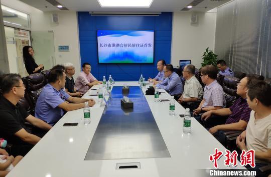 湖南发放首批14张港澳台居民居住证-中国网地产