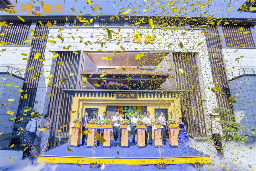 京师国府︱京师国府营销中心盛大开放,荣耀开府!-中国网地产