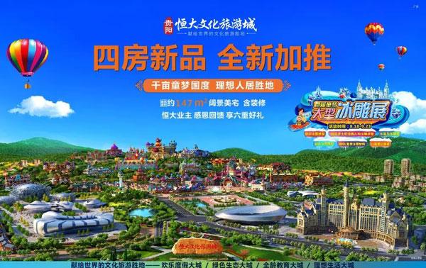 贵阳恒大文化旅游城:感恩有你 一路同行-中国网地产