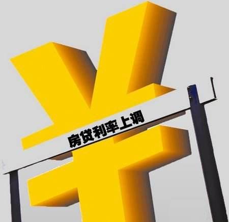杭城首套房贷利率上浮 100万贷30年多还16.5万-中国网地产