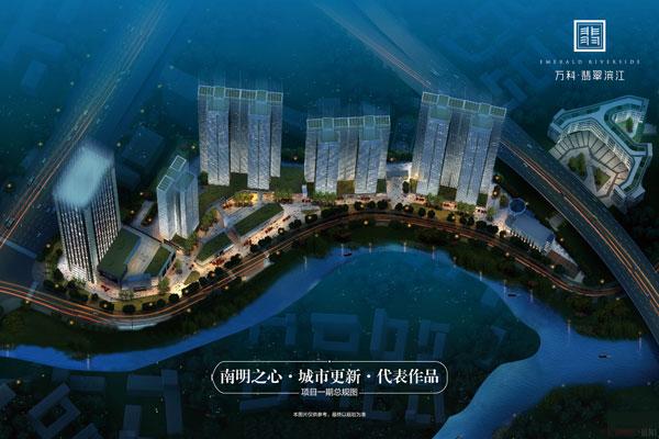 贵阳万科·翡翠滨江在售建面约108-135㎡主推户型-中国网地产